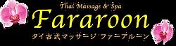 タイ古式マッサージ-ファーアルーン-001