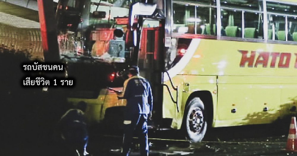รถทัวร์ของบริษัท Hato Bus ชนกับรถยนต์ มีผู้เสียชีวิต 1 ราย อายุ 50ปี ที่สี่แยกนิชิชินจูกุ ชินจุกุโตเกียว