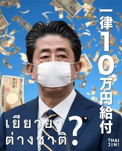 「一律10万円給付」อย่างเท่าเทียม  โดยกำหนดเป้าหมายชาวต่างชาติ และประชากรทั้งหมดที่อยู่ในทะเบียนผู้พักอาศัย
