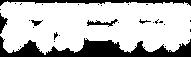 タイオーキッド-ロゴtext.png