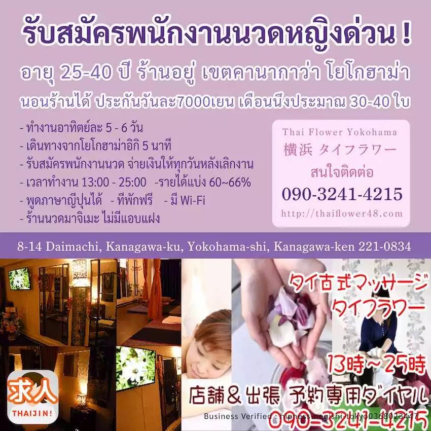 ร้าน Thai Flower เขตคันใน โยโกฮาม่า รับสมัครพนักงงานนวด่วนๆ