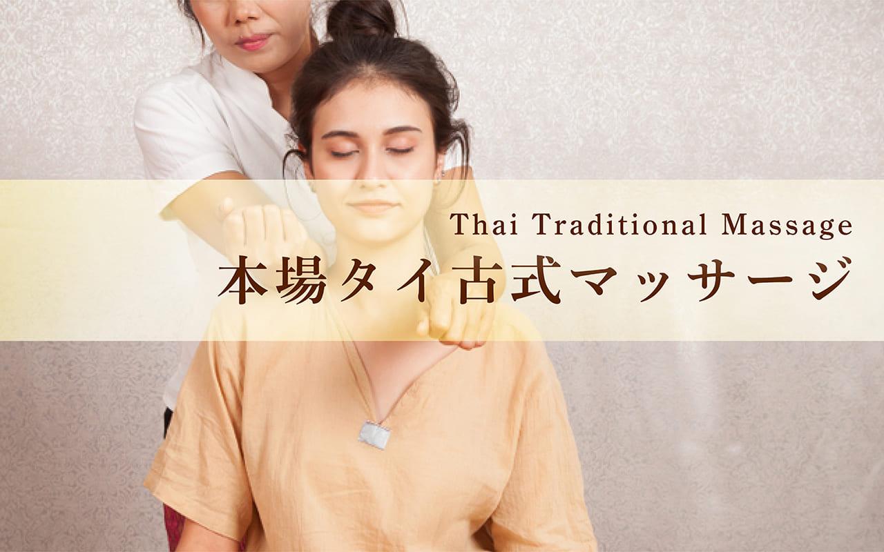 高田馬場のタイ古式・経絡整体 サイタラーでは、お客様の様々な症状・お悩みに対応できるよう、豊富なメニューをご用意しております。