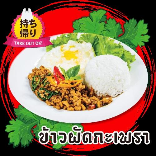thaiyatai12.webp