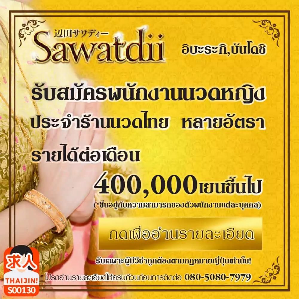 ร้าน Sawatdii เขตบันโดชิ,อิบาระกิ ร้านดังในจังหวัด ยอดขายสูง เปิดรับสมัครพนักงานนวดหลายอัตรา