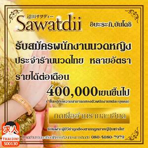 Sawatdii รับสมัครพนักงานนวดหญิงประจำร้าน