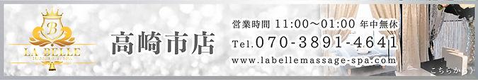 高崎市店のサイト.jpg