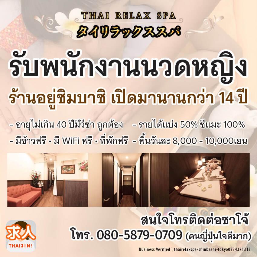 ร้าน Thai Relax Spa รับพนักงานนวดหญิง ชิมบะชิ