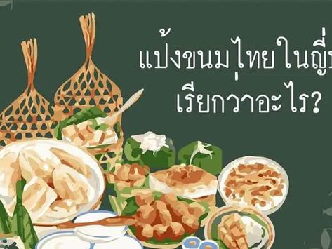 แป้งทำขนมไทย ใช้แป้งญี่ปุ่นตัวไหนแทนได้บ้าง