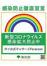 感染防止徹底宣言-新型コロナウイルス-タイ古式マッサージFararoon-東京