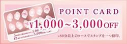 pointcard-banner