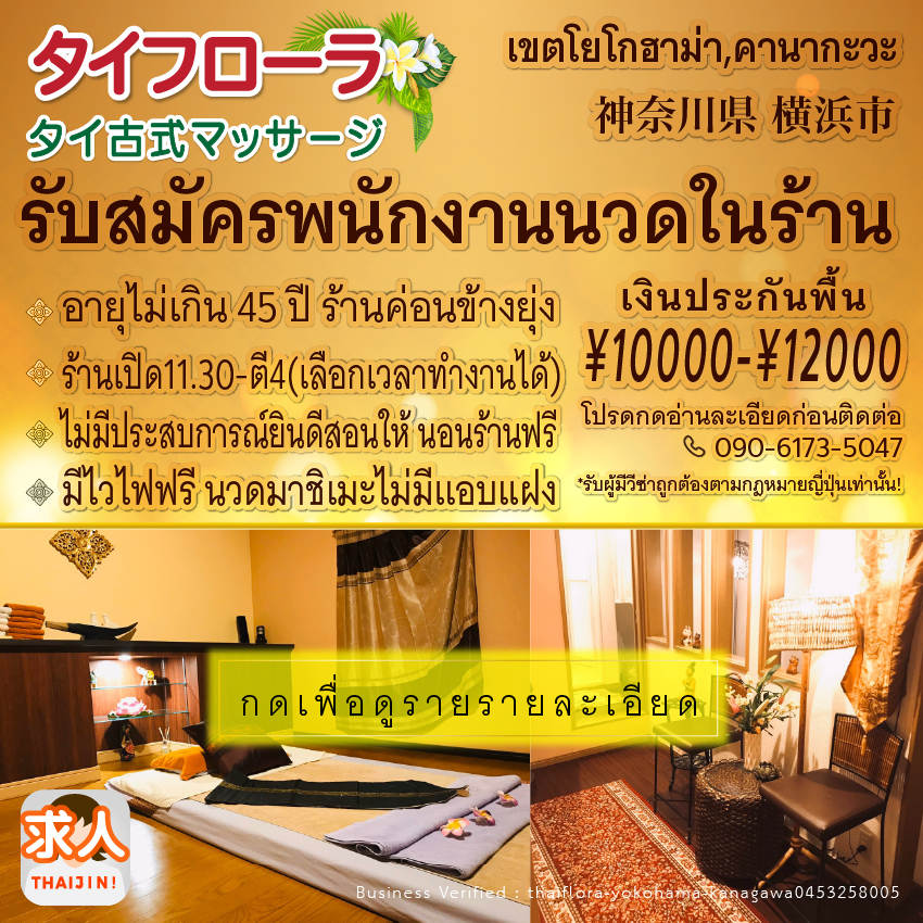 ร้าน Thai Flora โยโกฮาม่า ต้องการพนักงานนวดหญิงด่วน!