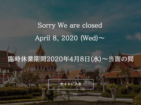 臨時休業期間2020年4月8日(水)〜当面の間
