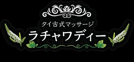 ラチャワディー_日本語ロゴ.png
