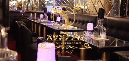 新宿区歌舞伎町大人気!タイクラブ