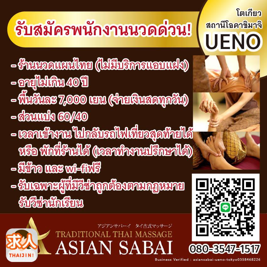 ร้าน Asian Sabai อูเอโนะ รับสมัครพนักงงานนวด่วนๆ