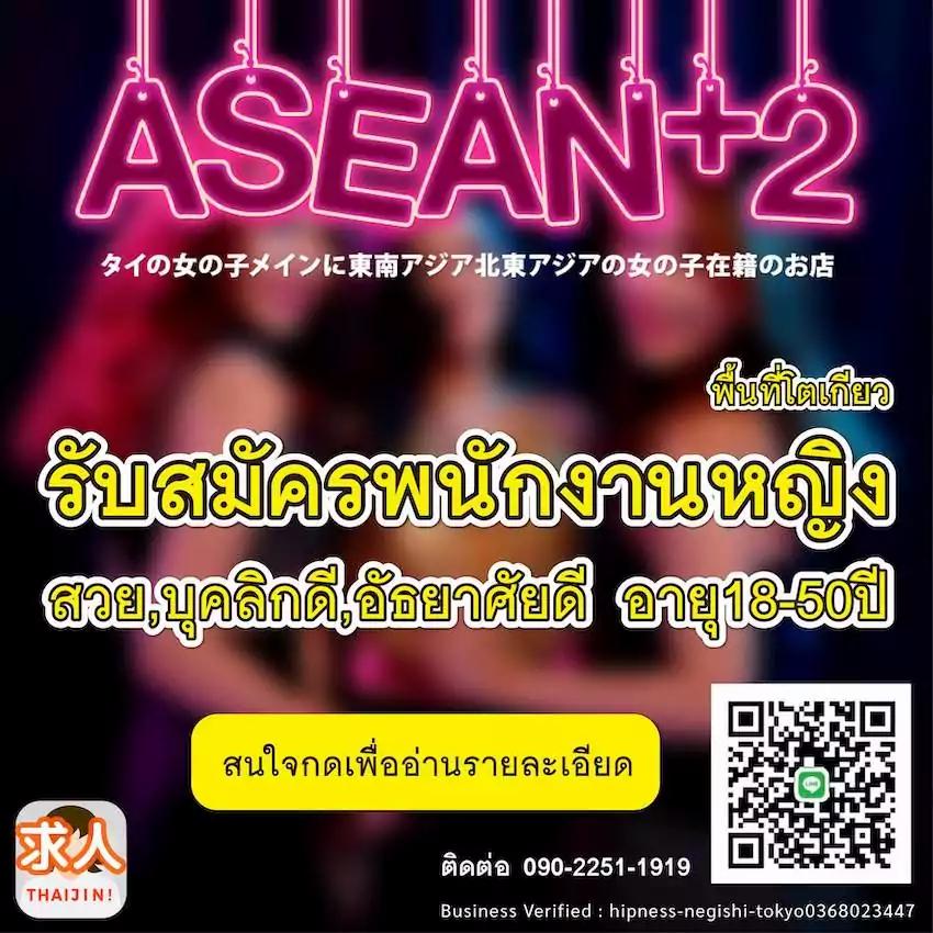 ร้าน ASEAN+2 โตเกียวและบริเวณโดยรอบ รับสมัครพนักงานสาวสวย