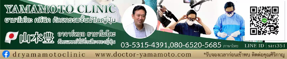 yamamoto-clinic_1-3.webp