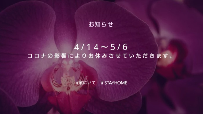 お知らせ 4月14日〜5月6日 コロナの影響によりお休みさせていただきます。
