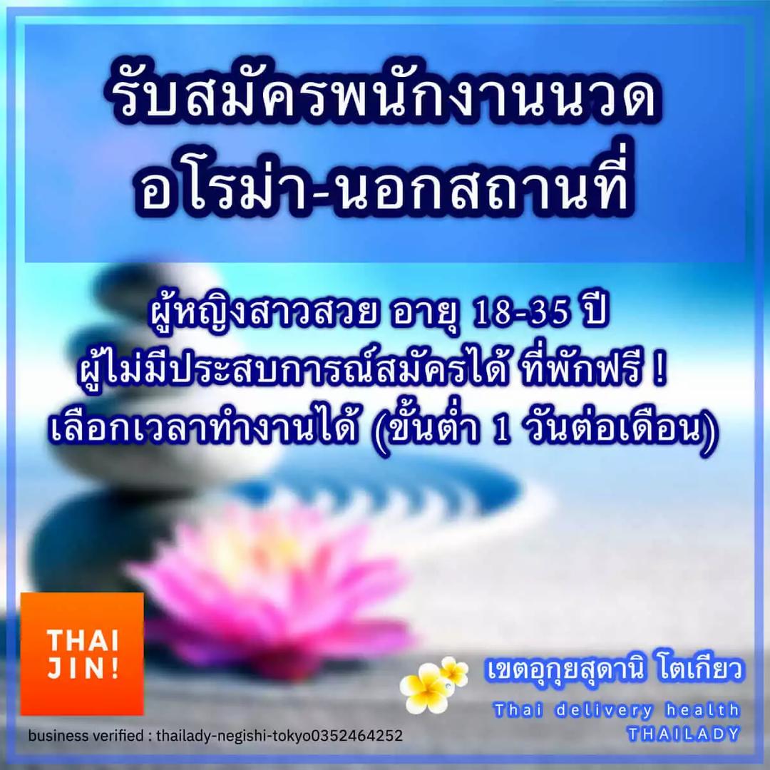 ร้านเดลิเฮรุ Thai Lady เปิดรับสมัครพนักงานสาวสวย รานได้ดี เขตโตเกียวและบริเวณโดยรอบ