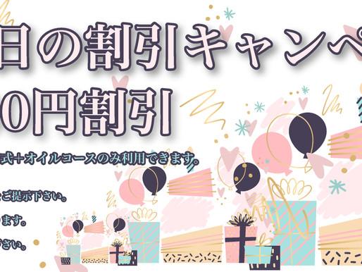 誕生日の割引キャンペーン