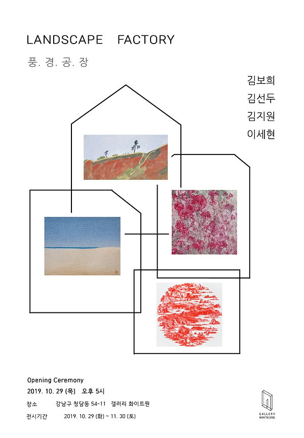 LANDSCAPE_FACTORY_展.jpg