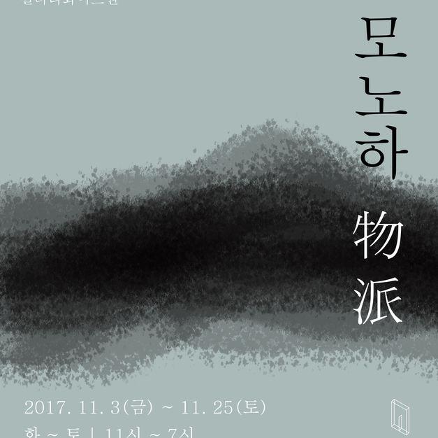 갤러리화이트원 상설전 <모노하(物派)>