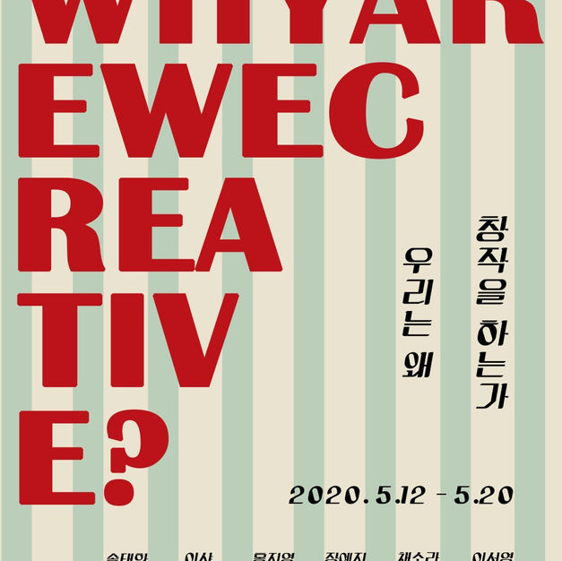 WHYAREWECREATIVE 展