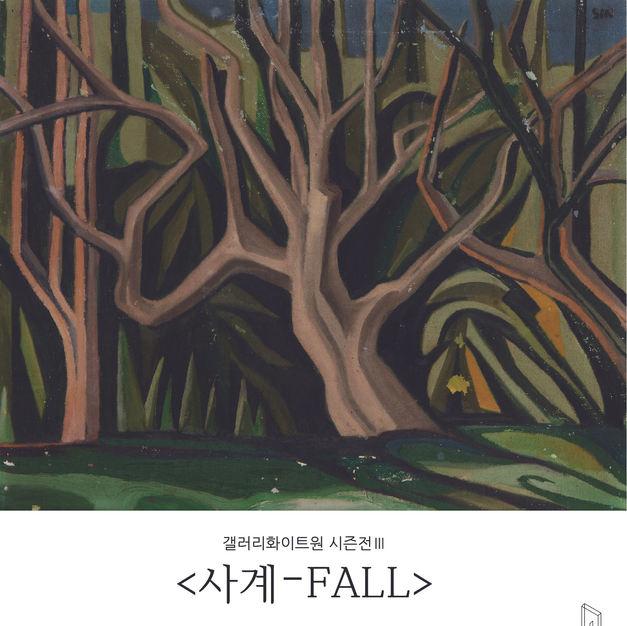 갤러리화이트원 시즌전 <사계-FALL>
