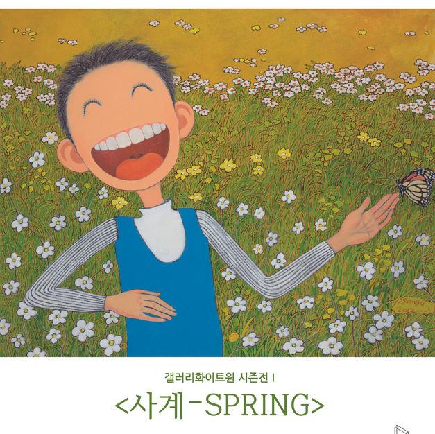 갤러리화이트원 시즌전 <사계-SPRING>