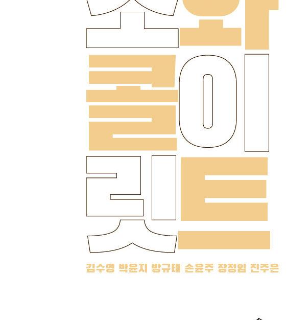 갤러리 화이트원 신진작가 기획전_화이트 초콜릿展
