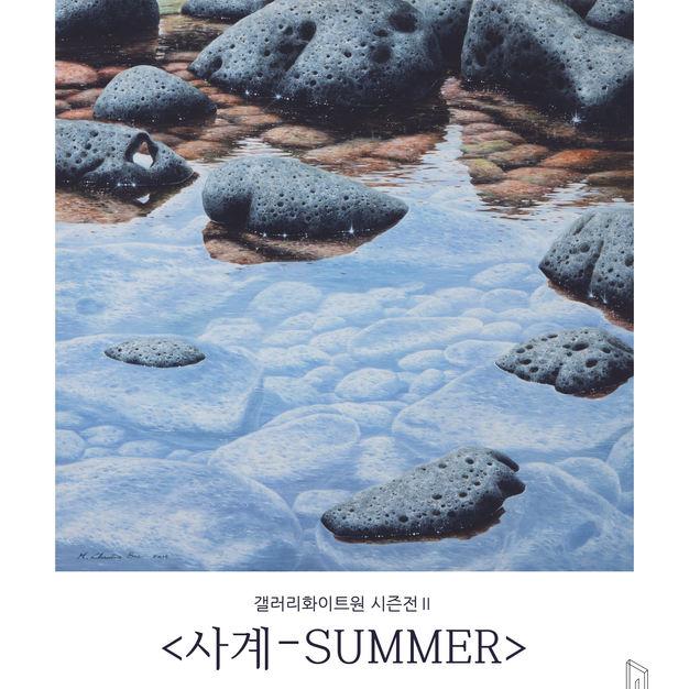 갤러리화이트원 시즌전 <사계-SUMMER>