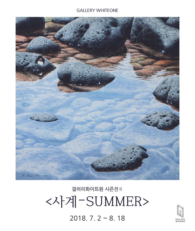 사계-여름-앞.jpg