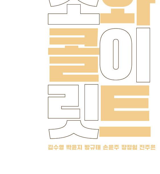화이트 초콜릿전_갤러리 화이트원 신진작가 기획전