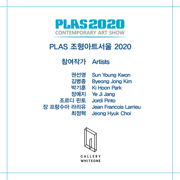 PLAS 조형아트서울 2020
