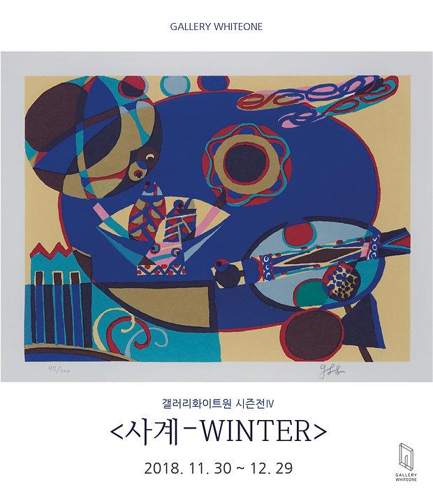 사계-겨울-앞.jpg