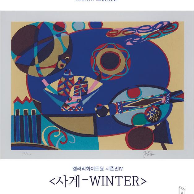 갤러리화이트원 시즌전 <사계-WINTER>