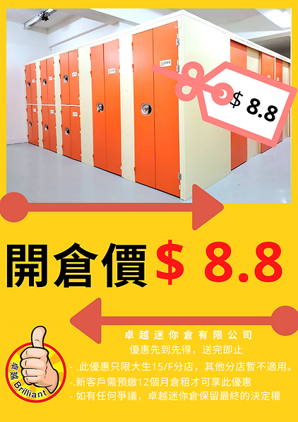 Blue Box $8.8 .png