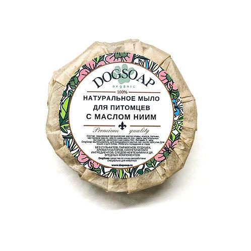 Мыло с маслом НИМ (NEEM)
