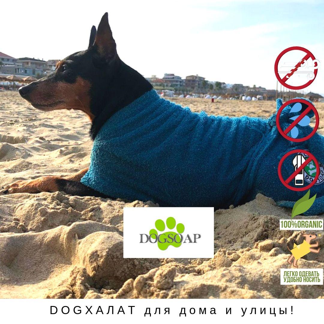 халат для собак