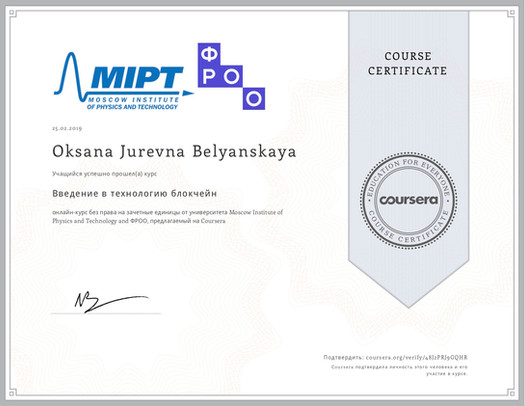 Coursera certificate blockchain.jpg