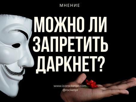 Мнение Rocket PR в СМИ: Почему не закрывают Darknet? (Я Капиталист)