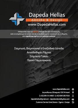 Σταμπωτά Δάπεδα, Ράμπες, Σταμπωτά Τοίχου, Βιομηχανικά Δάπεδα, Εποξειδικά Δάπεδα, Πατητή Τσιμεντοκονία, Dapeda Hellas