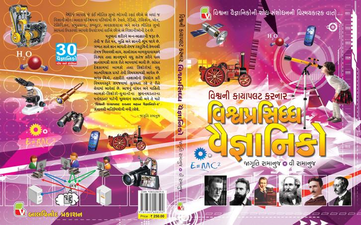 Viswa Prasiddh Vaigyaniko
