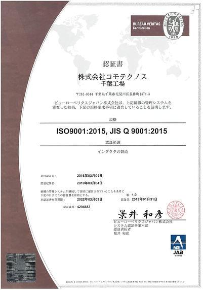 ISO認証書.jpg