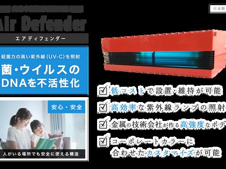【紫外線殺菌装置 Air Defender】