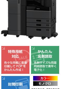【東芝複合機 特徴】