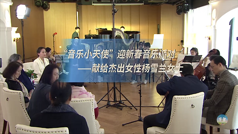 """MUSIC ANGELSNEW YEAR'S CONCERT -- DEDICATED TO SHIRLEY YOUNG """"音乐小天使""""迎新春音乐派对--献给杰出女性杨雪兰女士  The event was live-streamed on Jan 29, 2021 in Shanghai.  We want to deeply thank Maestro Muhai Tang for organizing this special event in memory of Shirley."""