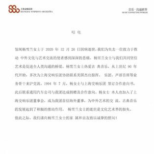Shanghai Symphony Orchestra (CN)