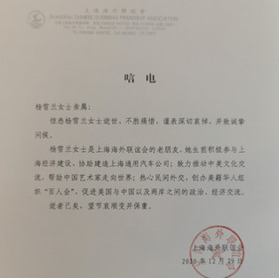 Shanghai Chinese Overseas Friendship Association