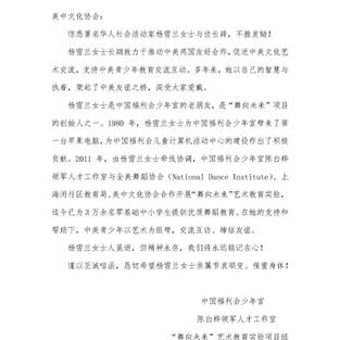 China Welfare Institute Children's Palace